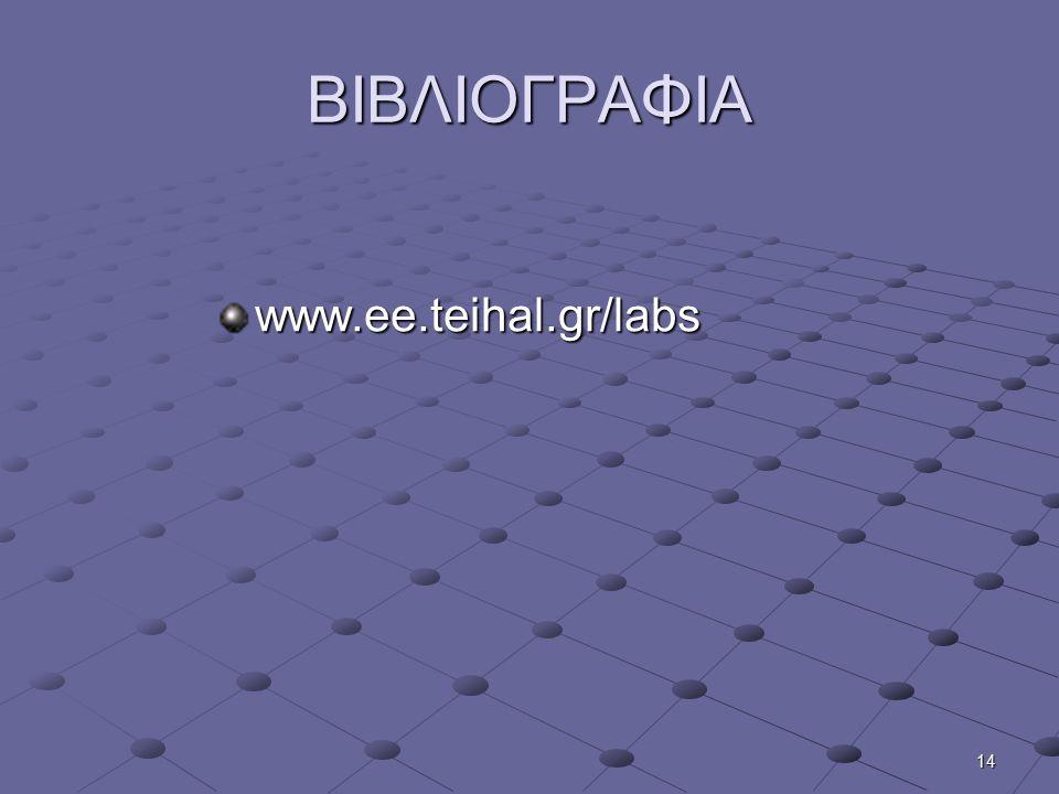 14 ΒΙΒΛΙΟΓΡΑΦΙΑ www.ee.teihal.gr/labs