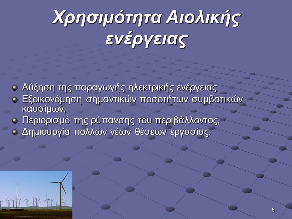 8 Χρησιμότητα Αιολικής ενέργειας Αύξηση της παραγωγής ηλεκτρικής ενέργειας Εξοικονόμηση σημαντικών ποσοτήτων συμβατικών καυσίμων, Περιορισμό της ρύπαν