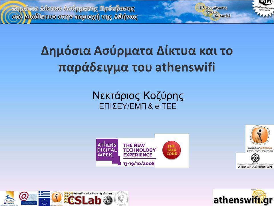 Δημόσια Ασύρματα Δίκτυα και το παράδειγμα του athenswifi Νεκτάριος Κοζύρης ΕΠΙΣΕΥ/ΕΜΠ & e-TEE