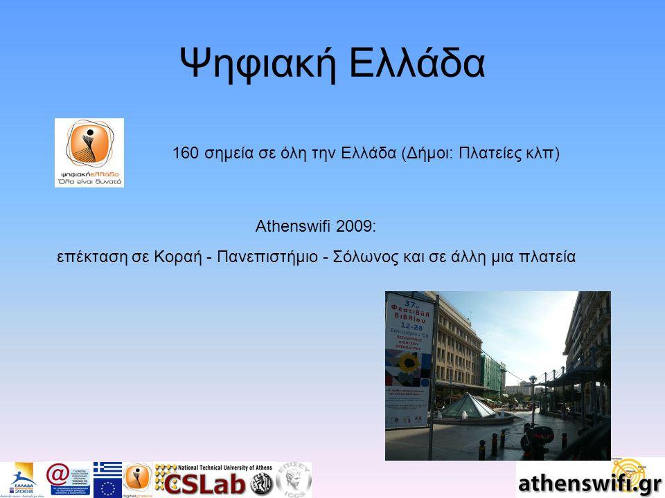 Ψηφιακή Ελλάδα 160 σημεία σε όλη την Ελλάδα (Δήμοι: Πλατείες κλπ) Athenswifi 2009: επέκταση σε Κοραή - Πανεπιστήμιο - Σόλωνος και σε άλλη μια πλατεία