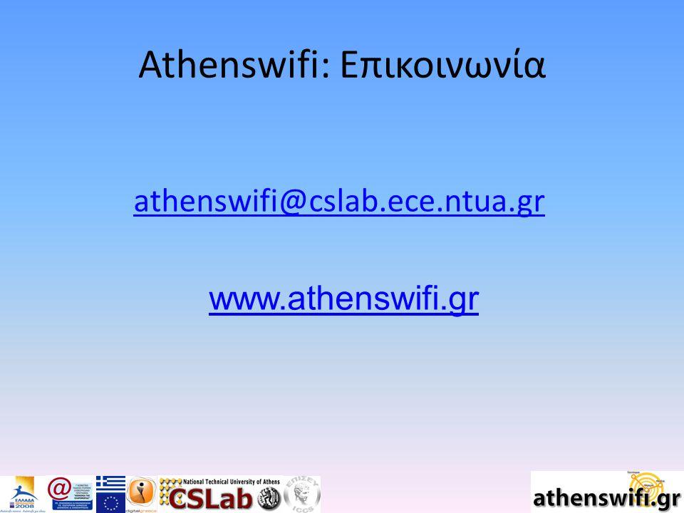 Athenswifi: Επικοινωνία athenswifi@cslab.ece.ntua.gr www.athenswifi.gr