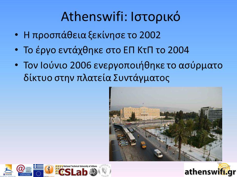 Athenswifi: Ιστορικό Η προσπάθεια ξεκίνησε το 2002 Το έργο εντάχθηκε στο ΕΠ ΚτΠ το 2004 Τον Ιούνιο 2006 ενεργοποιήθηκε το ασύρματο δίκτυο στην πλατεία