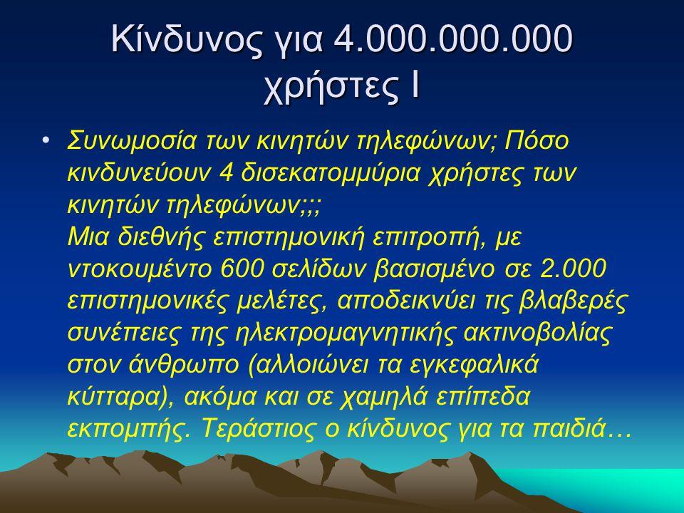 Κίνδυνος για 4.000.000.000 χρήστες Ι Συνωμοσία των κινητών τηλεφώνων; Πόσο κινδυνεύουν 4 δισεκατομμύρια χρήστες των κινητών τηλεφώνων;;; Μια διεθνής ε