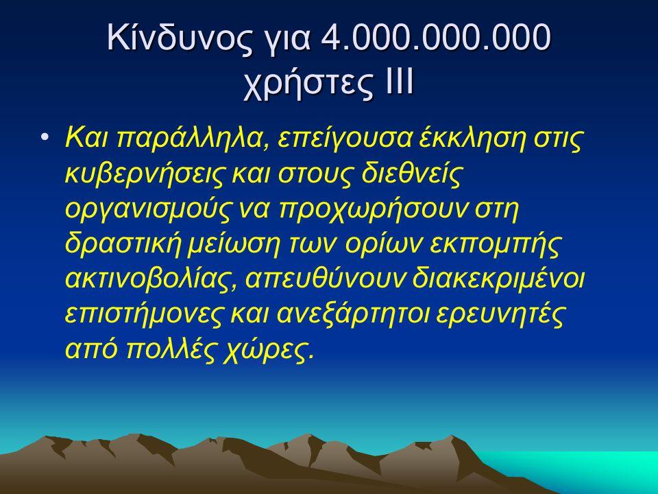 Κίνδυνος για 4.000.000.000 χρήστες ΙΙΙ Και παράλληλα, επείγουσα έκκληση στις κυβερνήσεις και στους διεθνείς οργανισμούς να προχωρήσουν στη δραστική με