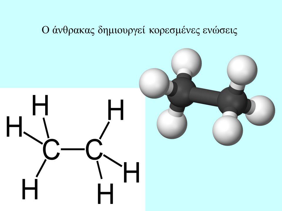 Ο άνθρακας δημιουργεί κορεσμένες ενώσεις