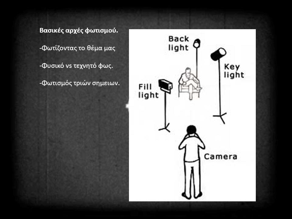 Βασικές αρχές φωτισμού. -Φωτίζοντας το θέμα μας -Φυσικό vs τεχνητό φως. -Φωτισμός τριών σημειων.
