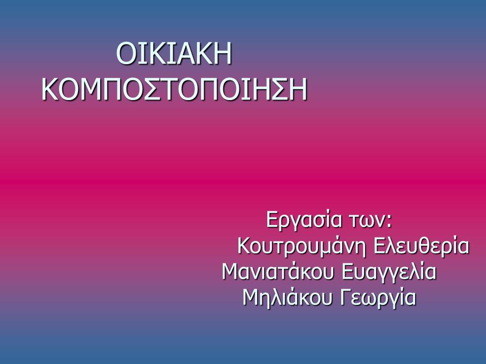 ΟΙΚΙΑΚΗ ΚΟΜΠΟΣΤΟΠΟΙΗΣΗ Εργασία των: Κουτρουμάνη Ελευθερία Μανιατάκου Ευαγγελία Μηλιάκου Γεωργία