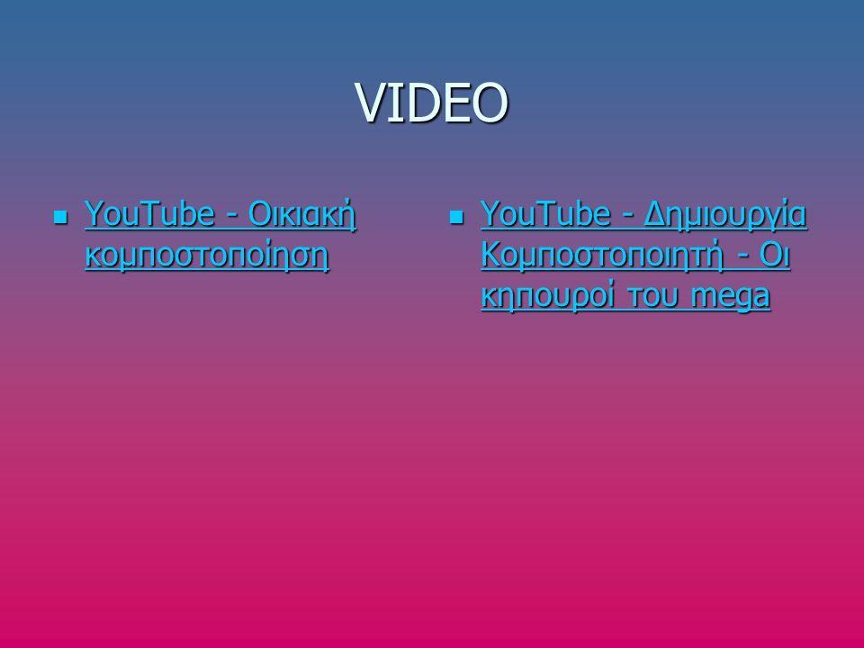 VIDEO YouTube - Οικιακή κομποστοποίηση YouTube - Οικιακή κομποστοποίηση YouTube - Οικιακή κομποστοποίηση YouTube - Οικιακή κομποστοποίηση YouTube - Δη