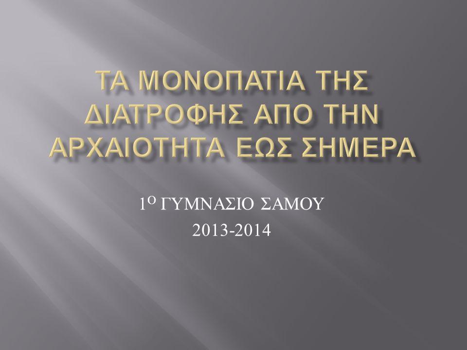 1 Ο ΓΥΜΝΑΣΙΟ ΣΑΜΟΥ 2013-2014