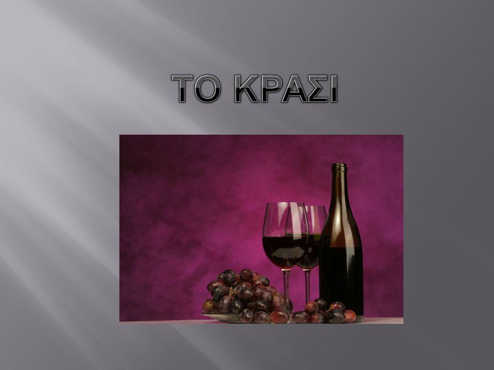 Το κρασί ( επίσης οίνος ) είναι ένα αλκοολούχο ποτό προϊόν της ζύμωσης των σταφυλιών ή του χυμού τους ( μούστος ).