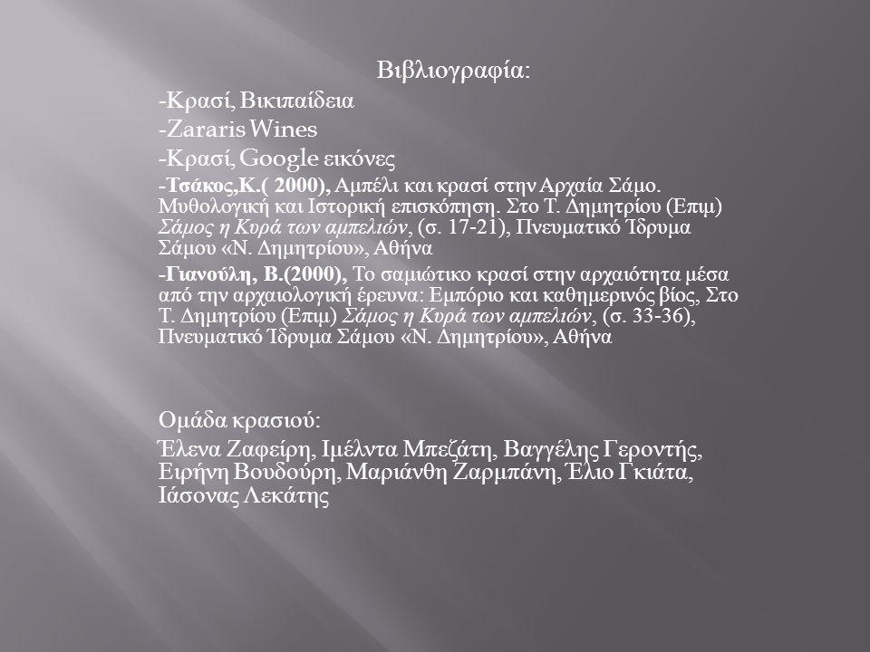 Βιβλιογραφία : - Κρασί, Βικιπαίδεια -Zararis Wines - Κρασί, Google εικόνες - Τσάκος, Κ.( 2000), Αμπέλι και κρασί στην Αρχαία Σάμο. Μυθολογική και Ιστο