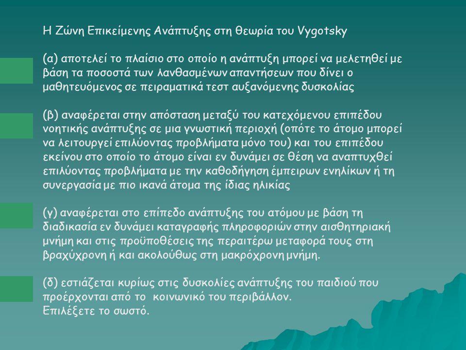 H Ζώνη Επικείμενης Ανάπτυξης στη θεωρία του Vygotsky (α) αποτελεί το πλαίσιο στο οποίο η ανάπτυξη μπορεί να μελετηθεί με βάση τα ποσοστά των λανθασμέν