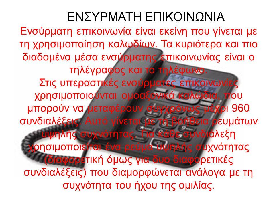 Ενσύρματη επικοινωνία είναι εκείνη που γίνεται με τη χρησιμοποίηση καλωδίων.