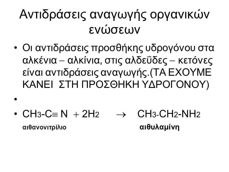 Αντιδράσεις αναγωγής οργανικών ενώσεων Οι αντιδράσεις προσθήκης υδρογόνου στα αλκένια  αλκίνια, στις αλδεΰδες  κετόνες είναι αντιδράσεις αναγωγής.(Τ