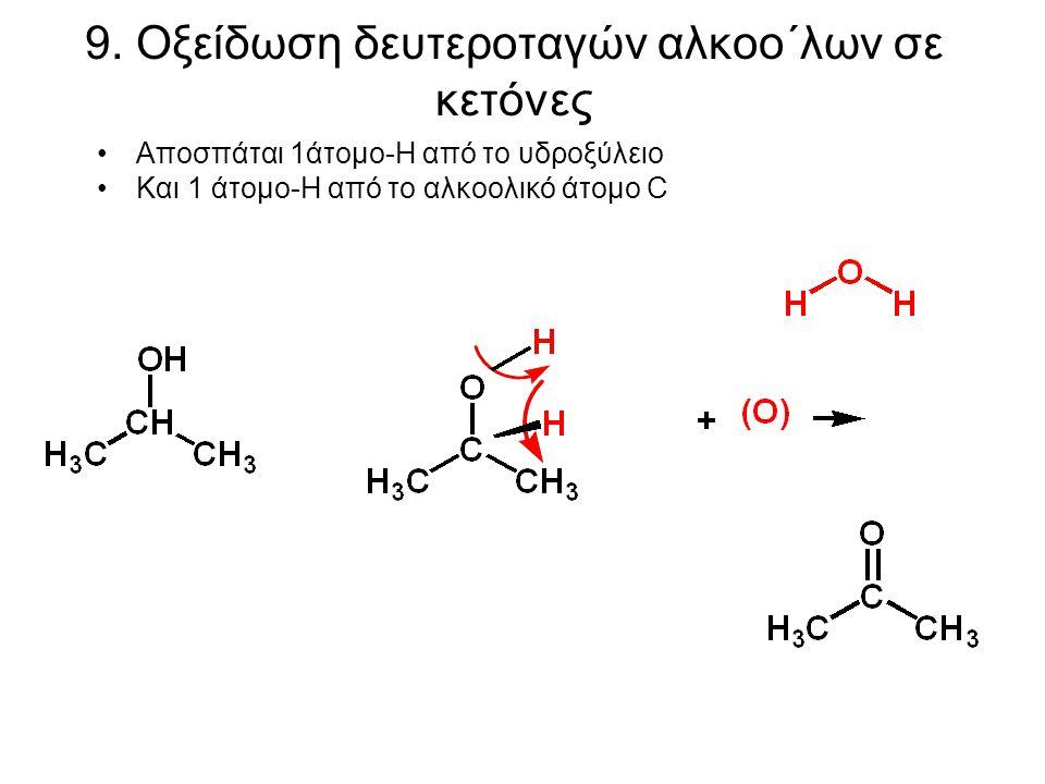 9. Οξείδωση δευτεροταγών αλκοο΄λων σε κετόνες Αποσπάται 1άτομο-H από το υδροξύλειο Και 1 άτομο-Η από το αλκοολικό άτομο C