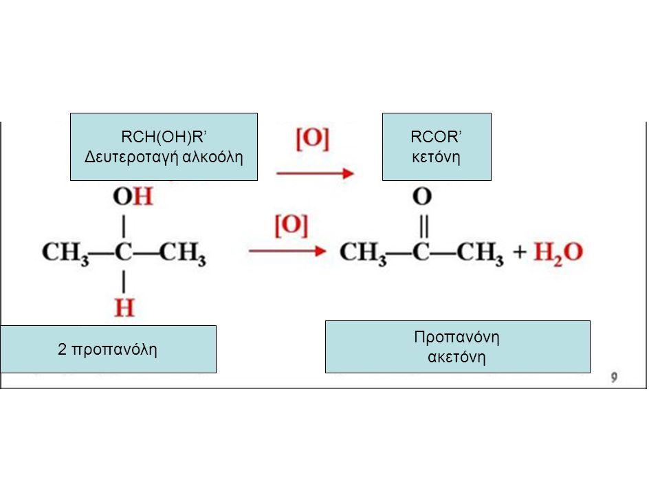Οξείδωση πρωτοταγούς αλκοόλης σε οξύ από όξινο διάλυμα KMnO 4 28Δ) 5 CH 3  CH 2 OH + 4KMnO 4 + 6H 2 SO 4  5 CH 3  CΟOH + 4MnSO 4 + 2K 2 SO 4 + 11H 2 O Οξείδωση δευτεροταγούς αλκοόλης σε κετόνη από διάλυμα KMnO4 : 29Α) 5 CH 3 CH(OH)-CH 3 + 2KMnO 4 + 3Η 2 SO 4  5 CH 3 COCH 3 + 2MnSO 4 + K 2 SO 4 +8H 2 O