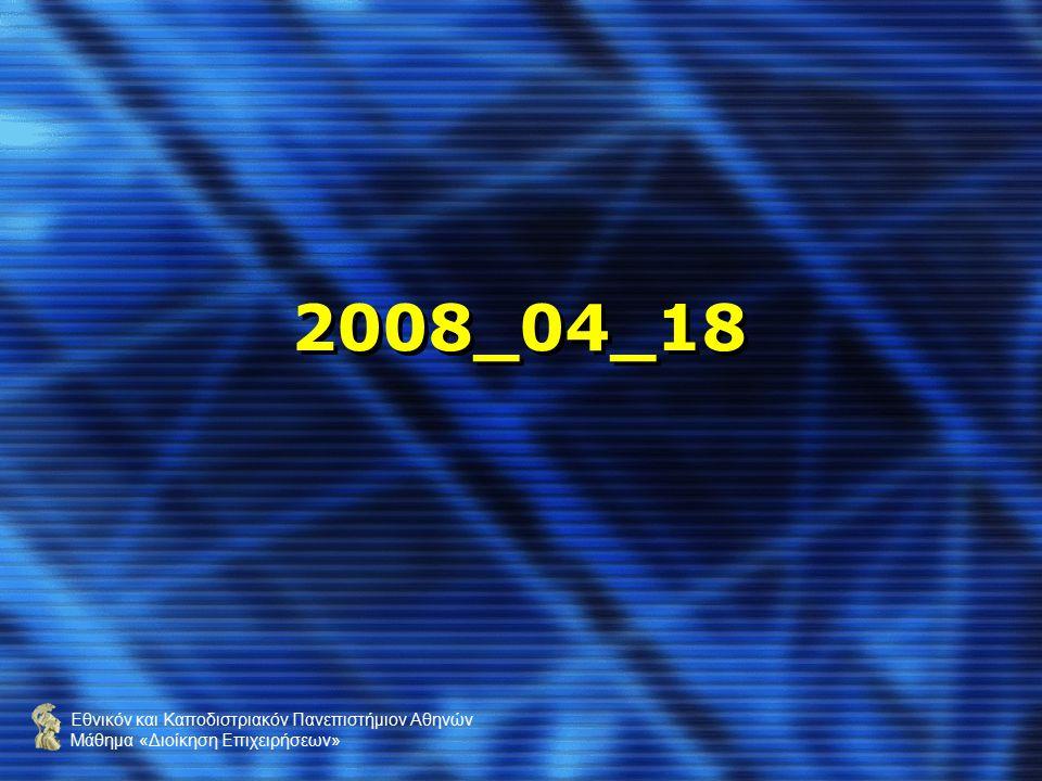 Εθνικόν και Καποδιστριακόν Πανεπιστήμιον Αθηνών Μάθημα «Διοίκηση Επιχειρήσεων» 2008_04_18