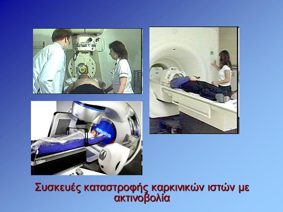 Συσκευές καταστροφής καρκινικών ιστών με ακτινοβολία