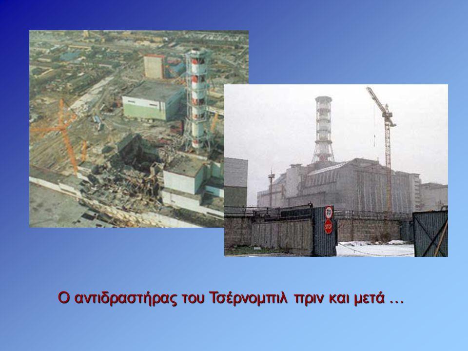 Ο αντιδραστήρας του Τσέρνομπιλ πριν και μετά …