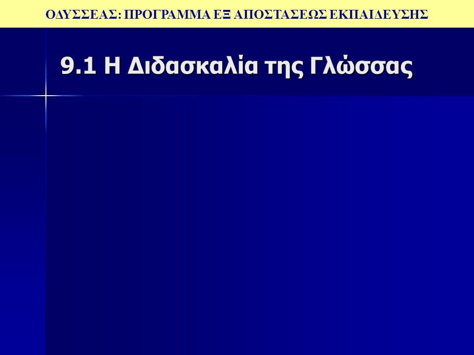 Παναγιώτης Σ.Αναστασιάδης Επ.Καθηγτής Παν.