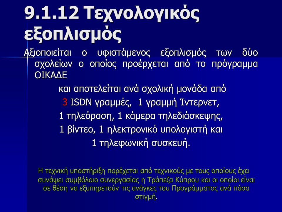 9.1.12 Τεχνολογικός εξοπλισμός Αξιοποιείται ο υφιστάμενος εξοπλισμός των δύο σχολείων ο οποίος προέρχεται από το πρόγραμμα ΟΙΚΑΔΕ και αποτελείται ανά