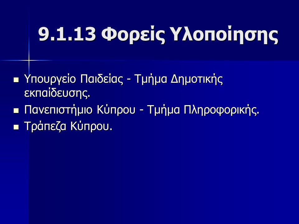 9.1.13 Φορείς Υλοποίησης Υπουργείο Παιδείας - Τμήμα Δημοτικής εκπαίδευσης. Υπουργείο Παιδείας - Τμήμα Δημοτικής εκπαίδευσης. Πανεπιστήμιο Κύπρου - Τμή