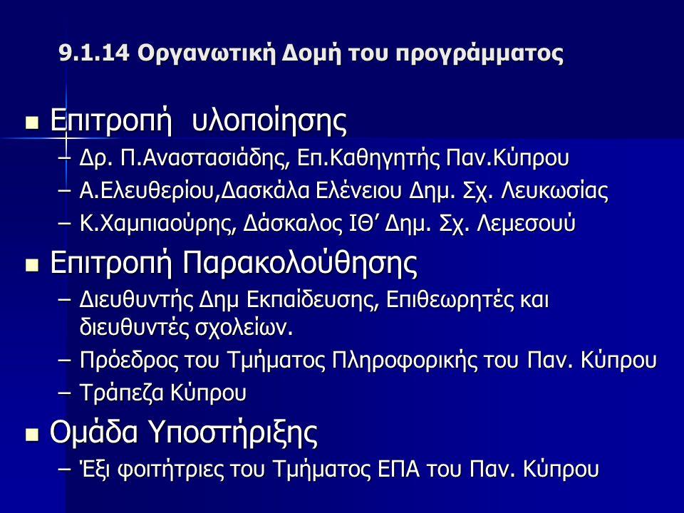 9.1.14 Οργανωτική Δομή του προγράμματος Επιτροπή υλοποίησης Επιτροπή υλοποίησης –Δρ. Π.Αναστασιάδης, Επ.Καθηγητής Παν.Κύπρου –Α.Ελευθερίου,Δασκάλα Ελέ