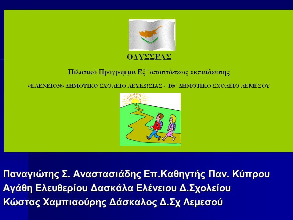ΟΔΥΣΣΕΑΣ: ΠΡΟΓΡΑΜΜΑ ΕΞ ΑΠΟΣΤΑΣΕΩΣ ΕΚΠΑΙΔΕΥΣΗΣ Γενικά Περιγραφικά Στοιχεία 50 μαθητές 23 αγόρια και 27 κορίτσια από την Λευκωσία και την Λεμεσό.50 μαθητές 23 αγόρια και 27 κορίτσια από την Λευκωσία και την Λεμεσό.