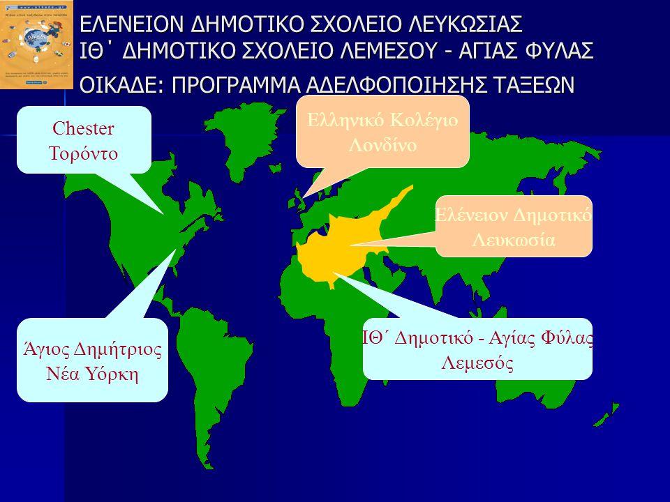 Ελένειον Δημοτικό Λευκωσία (Ε'2) Ελένειον(Στ'2) ΙΘ' Λεμεσός.