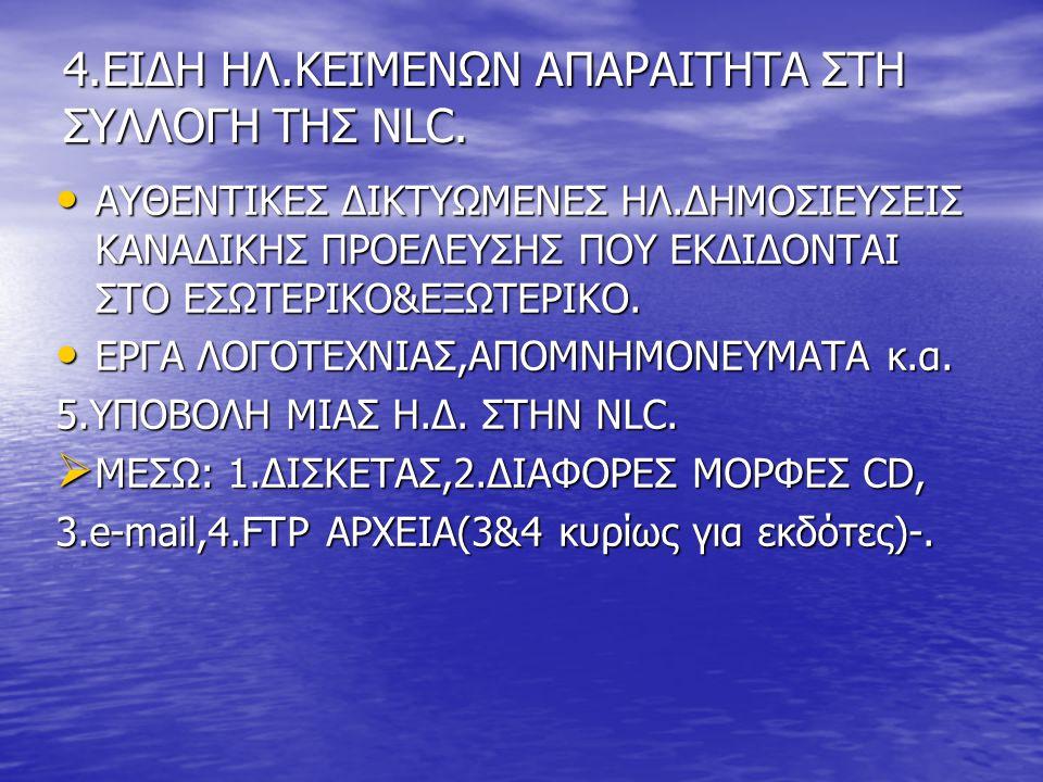 4.ΕΙΔΗ ΗΛ.ΚΕΙΜΕΝΩΝ ΑΠΑΡΑΙΤΗΤΑ ΣΤΗ ΣΥΛΛΟΓΗ ΤΗΣ NLC.