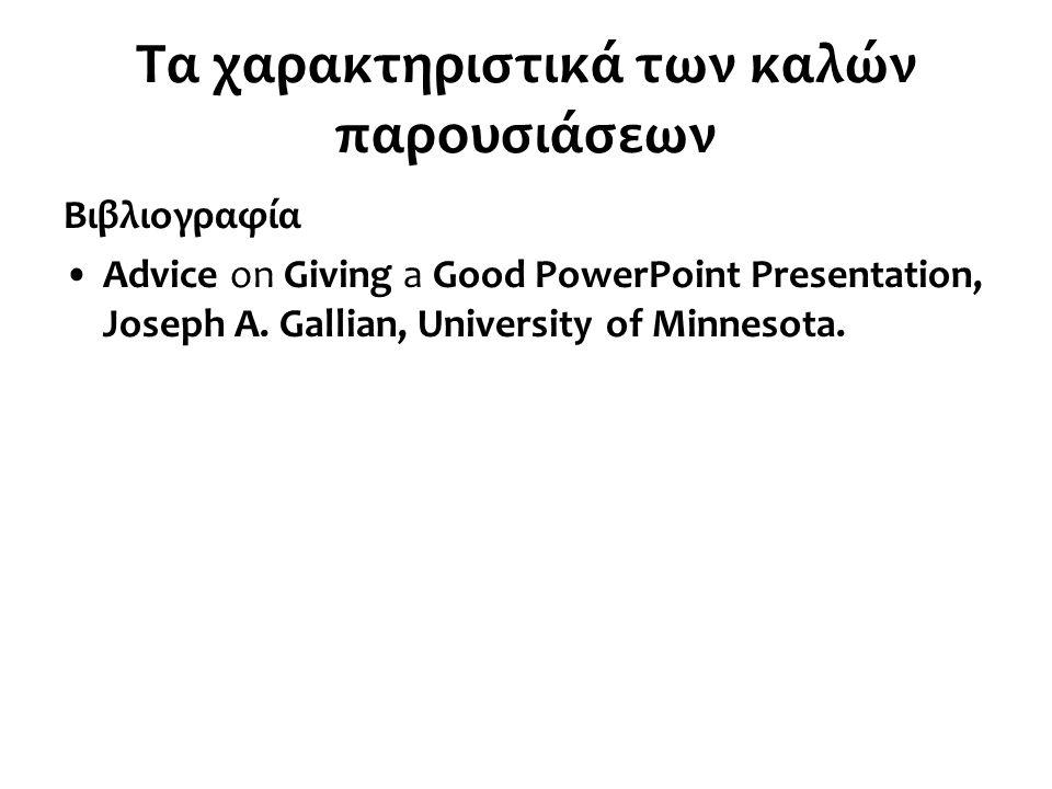 Τα χαρακτηριστικά των καλών παρουσιάσεων Βιβλιογραφία Advice on Giving a Good PowerPoint Presentation, Joseph A. Gallian, University of Minnesota.