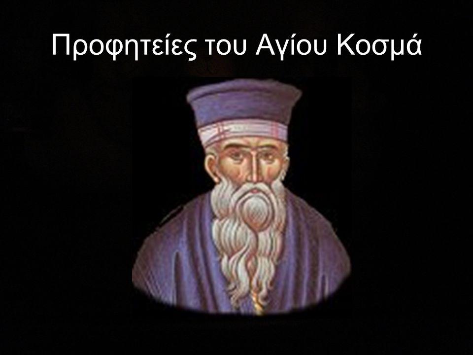 Ο Άγιος Κοσμάς ο Αιτωλός δεν ήταν μόνο ένας συναρπαστικός διδάσκαλος που εκλαΐκευε τις μεγάλες θεολογικές έννοιες και με απλά λόγια και ζωντανά παραδείγματα τις έκανε προσιτές στο απλοϊκό ακροατήριό του, ήταν συγχρόνως και προφήτης.