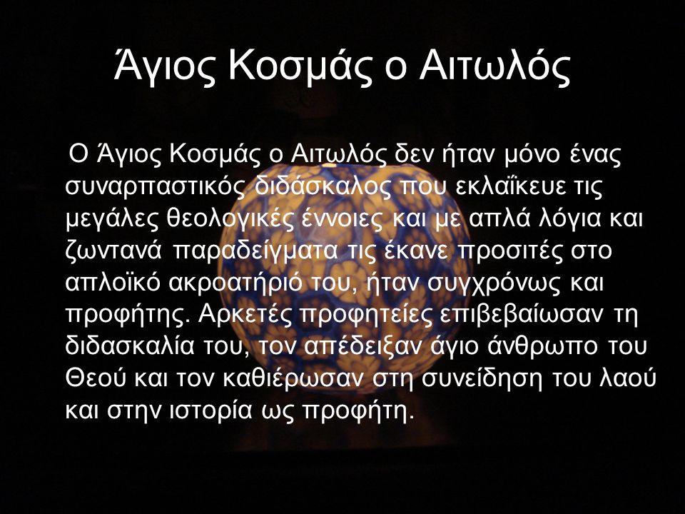 Ο άγιος Κοσμάς μπορούσε να δει μακριά στο μέλλον με το χάρισμά του, και έβλεπε τα διάφορα δεινά που θα έρχονταν.