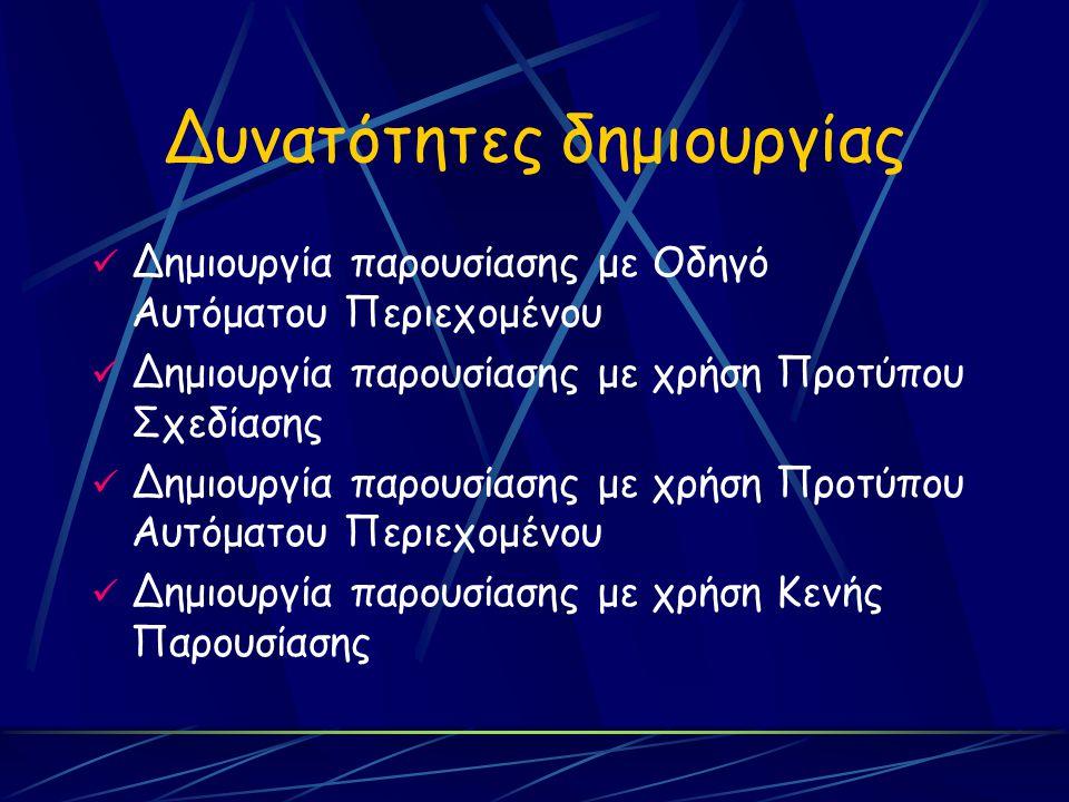 Ελεύθερη Παρουσίαση Χρήση όλων των στοιχείων για τη δημιουργία διαφανειών