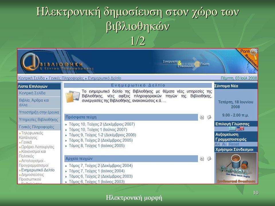 10 Ηλεκτρονική δημοσίευση στον χώρο των βιβλιοθηκών 1/2 Ηλεκτρονική μορφή