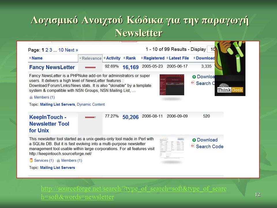 12 Λογισμικό Ανοιχτού Κώδικα για την παραγωγή Newsletter Λογισμικό Ανοιχτού Κώδικα για την παραγωγή Newsletter http://sourceforge.net/search/ type_of_search=soft&type_of_searc h=soft&words=newsletter