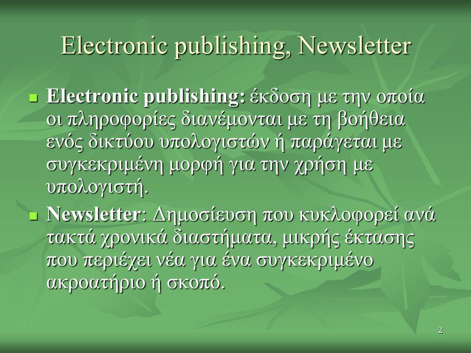 2 Electronic publishing, Newsletter Electronic publishing: έκδοση με την οποία οι πληροφορίες διανέμονται με τη βοήθεια ενός δικτύου υπολογιστών ή παράγεται με συγκεκριμένη μορφή για την χρήση με υπολογιστή.