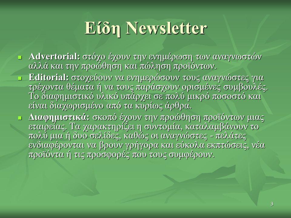 3 Είδη Newsletter Advertorial: στόχο έχουν την ενημέρωση των αναγνωστών αλλά και την προώθηση και πώληση προϊόντων.