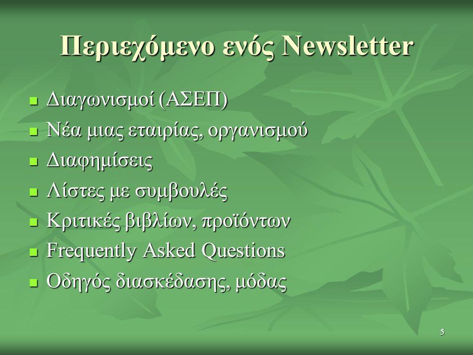 5 Περιεχόμενο ενός Newsletter Διαγωνισμοί (ΑΣΕΠ) Διαγωνισμοί (ΑΣΕΠ) Νέα μιας εταιρίας, οργανισμού Νέα μιας εταιρίας, οργανισμού Διαφημίσεις Διαφημίσεις Λίστες με συμβουλές Λίστες με συμβουλές Κριτικές βιβλίων, προϊόντων Κριτικές βιβλίων, προϊόντων Frequently Asked Questions Frequently Asked Questions Οδηγός διασκέδασης, μόδας Οδηγός διασκέδασης, μόδας
