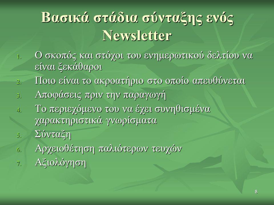 8 Βασικά στάδια σύνταξης ενός Newsletter 1.