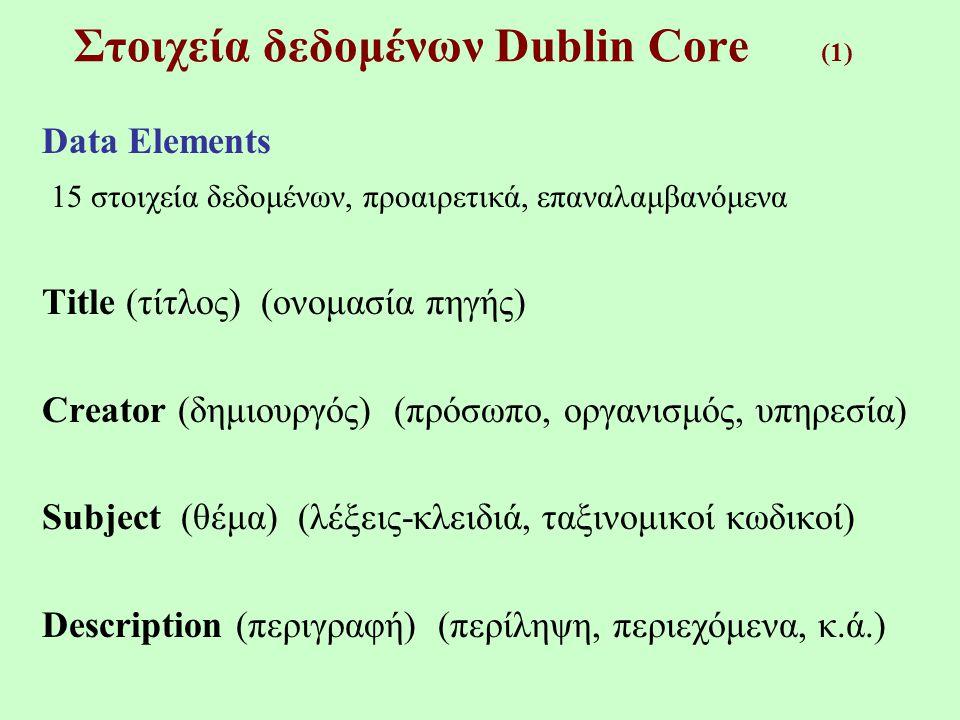 Publisher (εκδότης) (πρόσωπο, οργανισμός, υπηρεσία) Contributor (συντελεστής) (πρόσωπο, οργανισμός, υπηρεσία που συμβάλλει στο περιεχόμενο) Date (ημερομηνία) (δημιουργίας ή πρόσκτησης) Type (κατηγορία) (σχετικά με το περιεχόμενο) Format (μορφή) (φυσική ή ψηφιακή, διαστάσεις, διάρκεια) Στοιχεία δεδομένων Dublin Core (2)