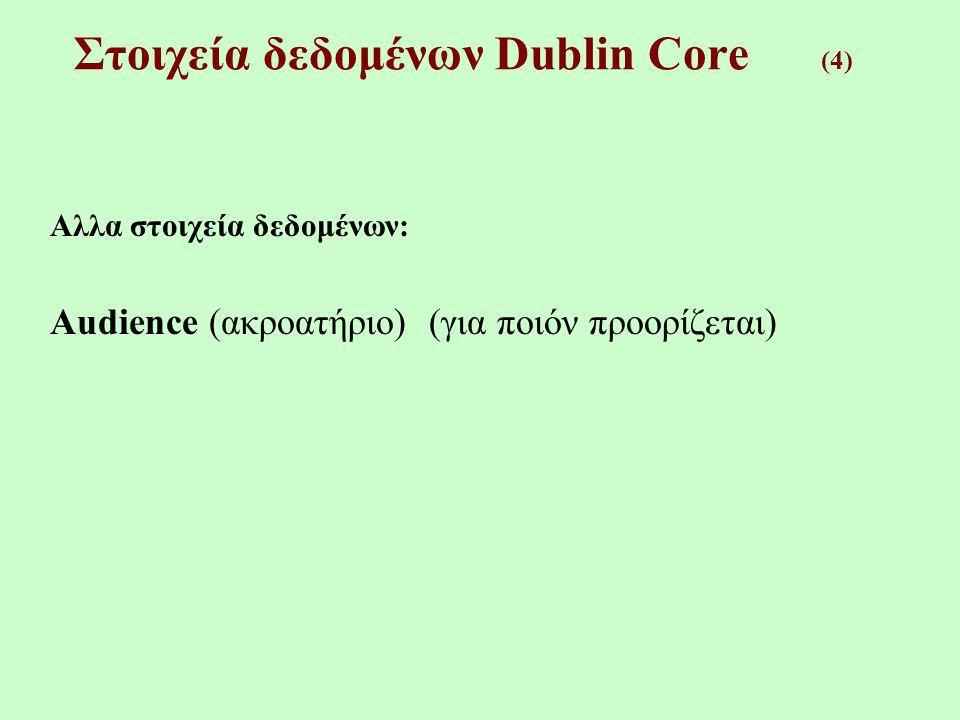 Πρότυπα εξειδίκευσης/κωδικοποίησης (1) [DCT1] DCMI Type Vocabulary.