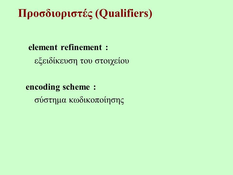 Προσδιοριστές (Qualifiers) (1) ElementRefinement Title Alternative Creator - Subject - Description Table Of Contents Abstract Publisher - Contributor -