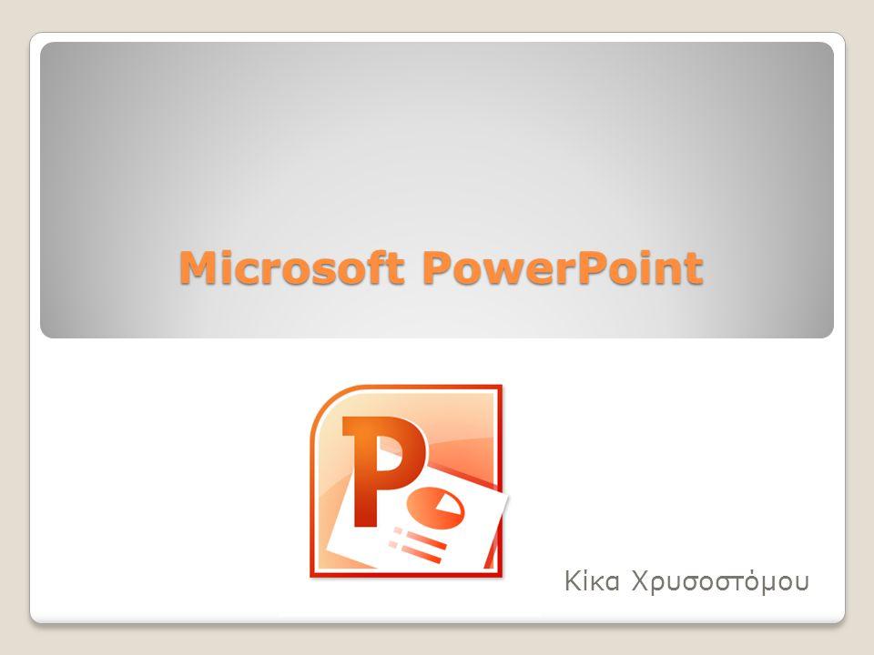 Microsoft PowerPoint Κίκα Χρυσοστόμου