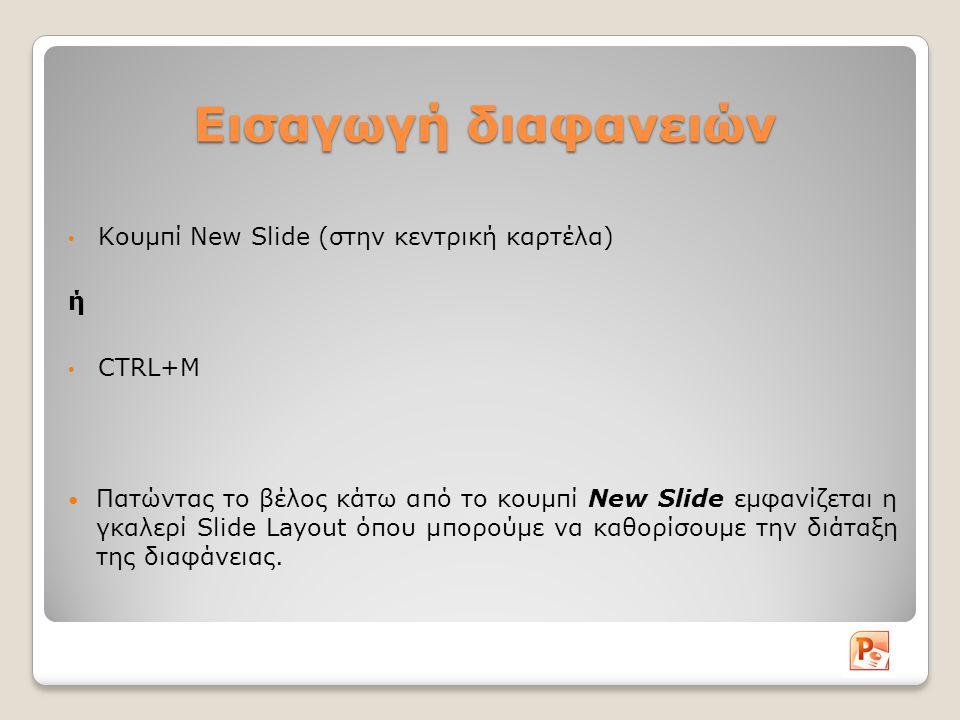 Αντιγραφή διαφανειών στην ιδια παρουσίαση 1.