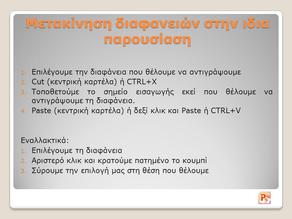 Μετακίνηση διαφανειών στην ιδια παρουσίαση 1.