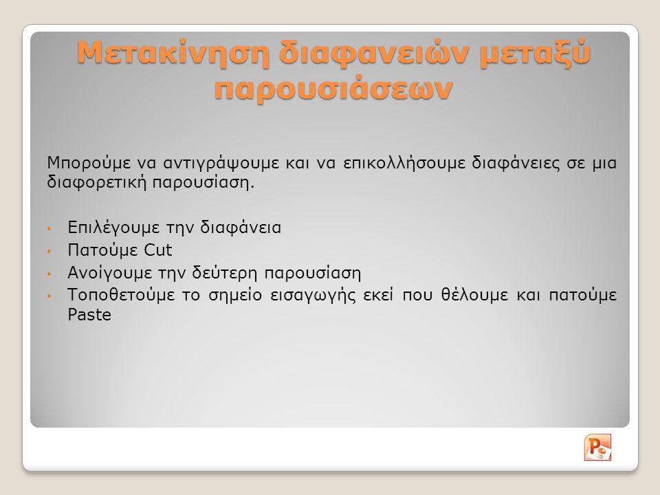 Διαγραφή διαφανειών Επιλέγουμε την διαφάνεια Δεξί κλικ και Delete ή κουμπί Delete (πληκτρολόγιο)