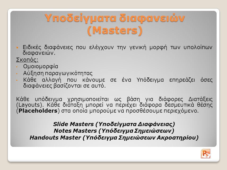 Υποδείγματα διαφανειών (Masters) Ειδικές διαφάνειες που ελέγχουν την γενική μορφή των υπολοίπων διαφανειών.