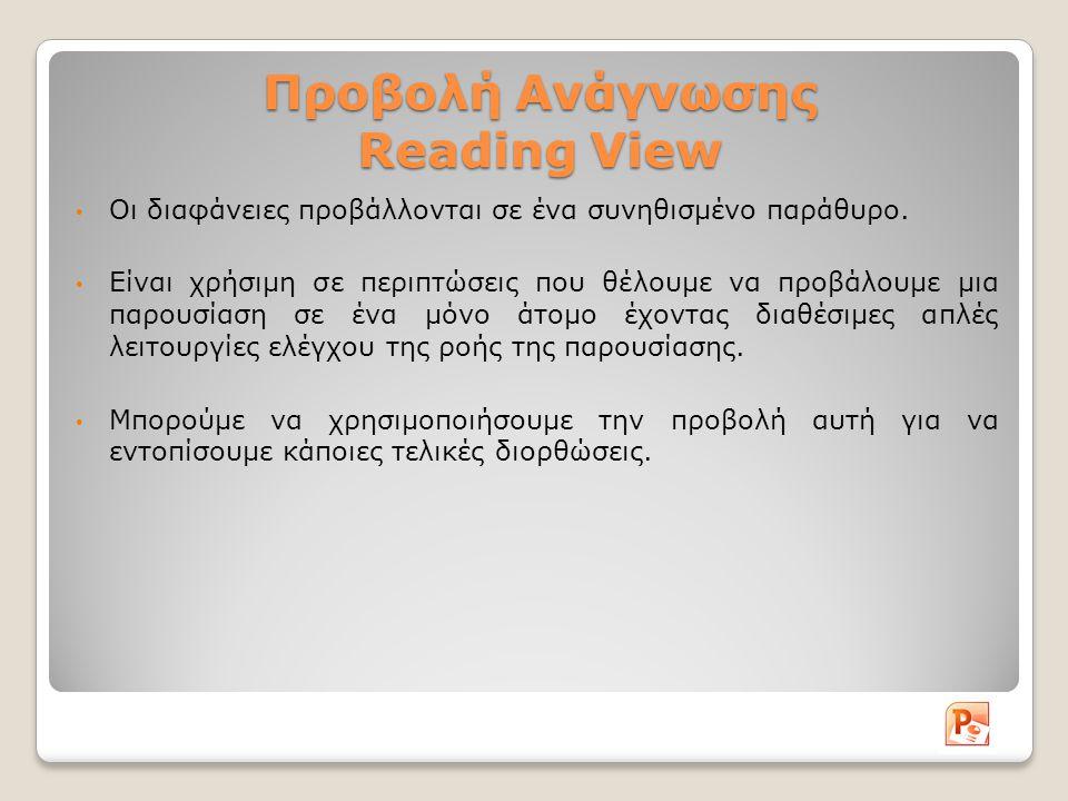 Προβολή Παρουσίασης Διαφανειών - Slide Show View Χρησιμοποιείται για την ηλεκτρονική προβολή της παρουσίασης προς το ακροατήριο.