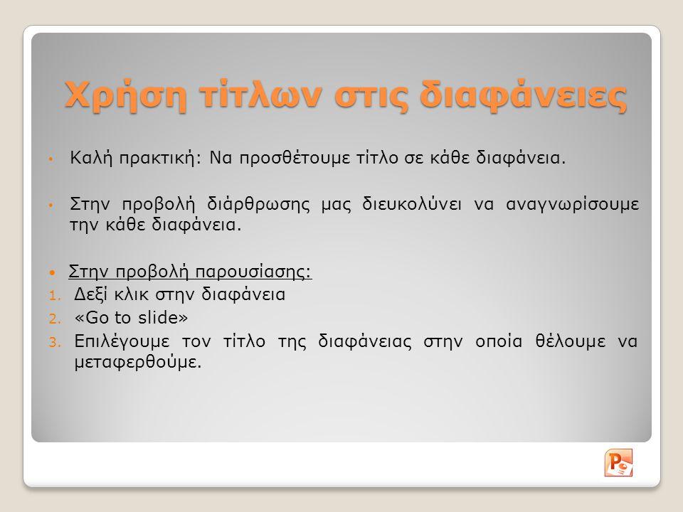 Αλλαγή διάταξης διαφάνειας 1.Επιλέγουμε την διαφάνεια 2.